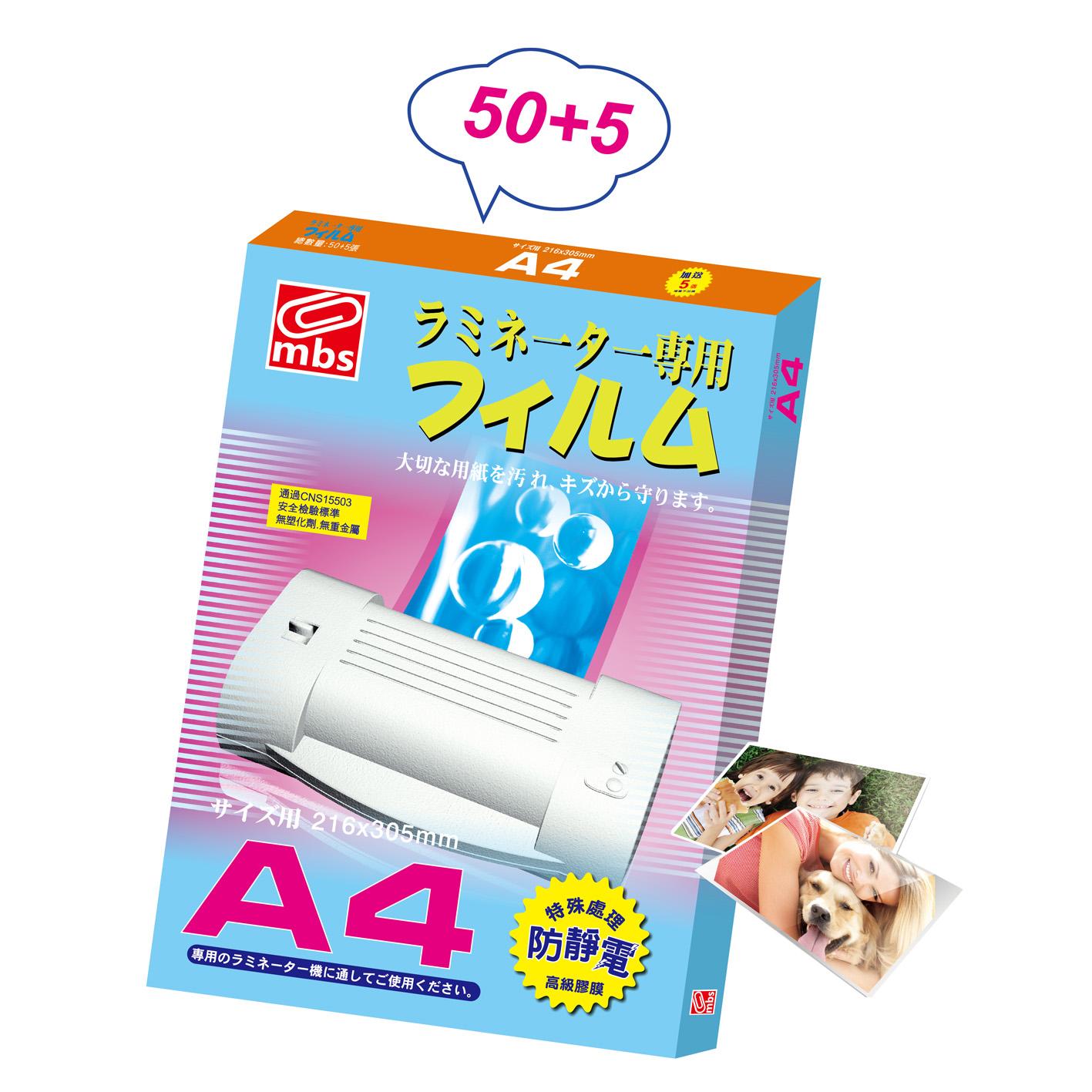 A4 防靜電護貝膠膜  (55張入)
