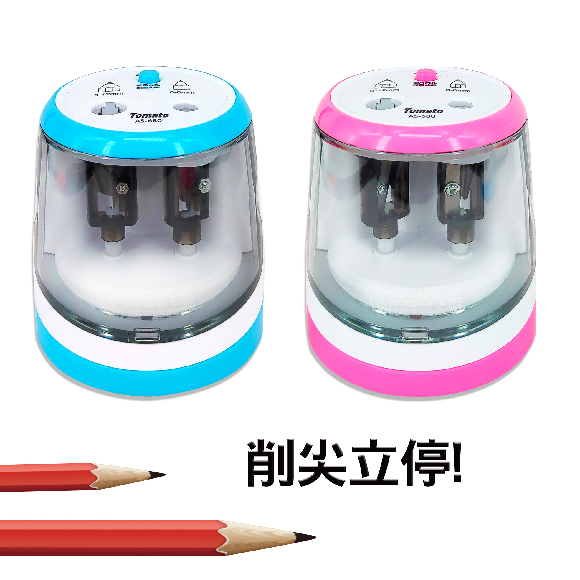 電動削筆機【2.0升級版】